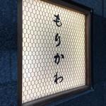もりかわ - 2014/12