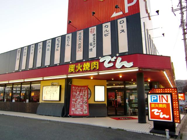 焼肉でん 長岡京店