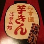 33911084 - うす皮芋きん