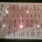 金沢まいもん寿司 - 高級メニュー