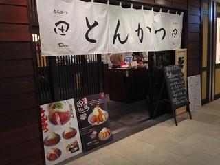 とんかつ 田 豊洲店
