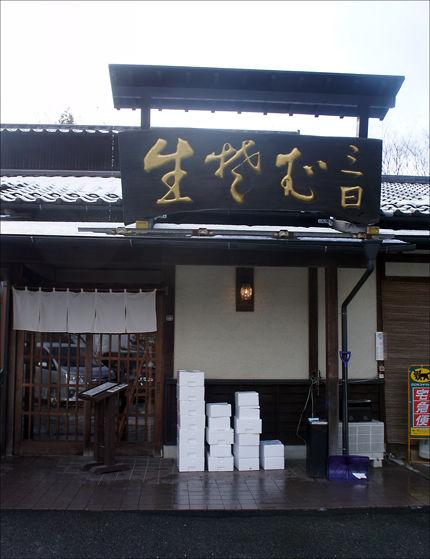 三日庵 name=