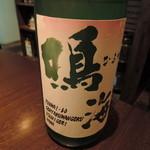 ブラッチュリア 炭味坐 - 鳴海(なるか)580円