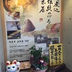 山本屋 - 味噌煮込み 伝統つげる山本屋