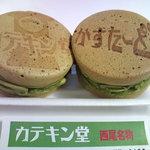 3392670 - ☆カテキン焼 あんこ&カスタード☆