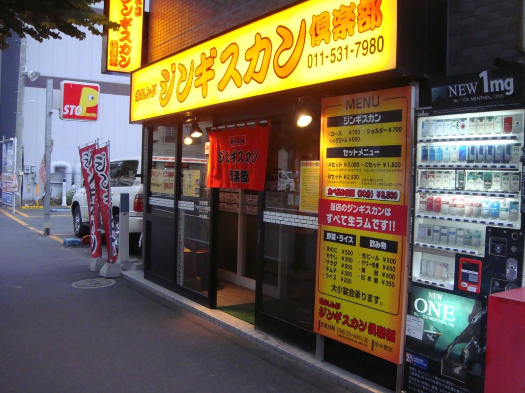 赤れんがジンギスカン倶楽部 南7条店