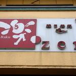 韓日茶苑 楽zen - 店名