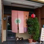 韓日茶苑 楽zen - 北野天満宮の近くにあります。