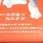 横浜文明堂 - 「東京」じゃなく「横浜」文明堂さんのカステラです☆♪