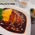 るしあん - オムライス(ミニサラダ・スープ付き)♨