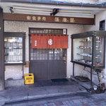 満津田食堂 - 満津田