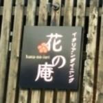 Itariandaininguhananoiori - オシャレな看板