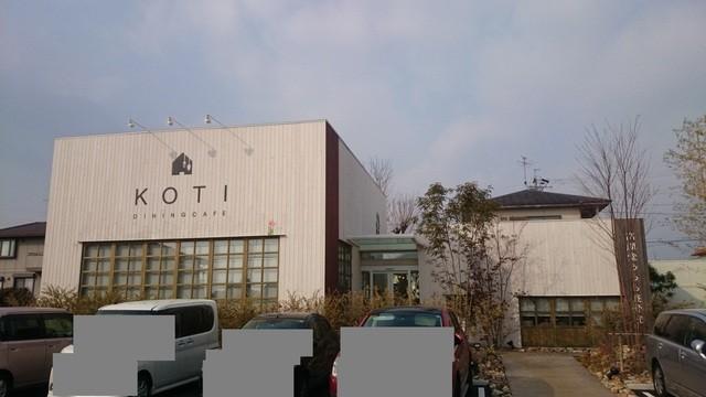 KOTI 江南店