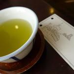 あがたの森 - 緑茶