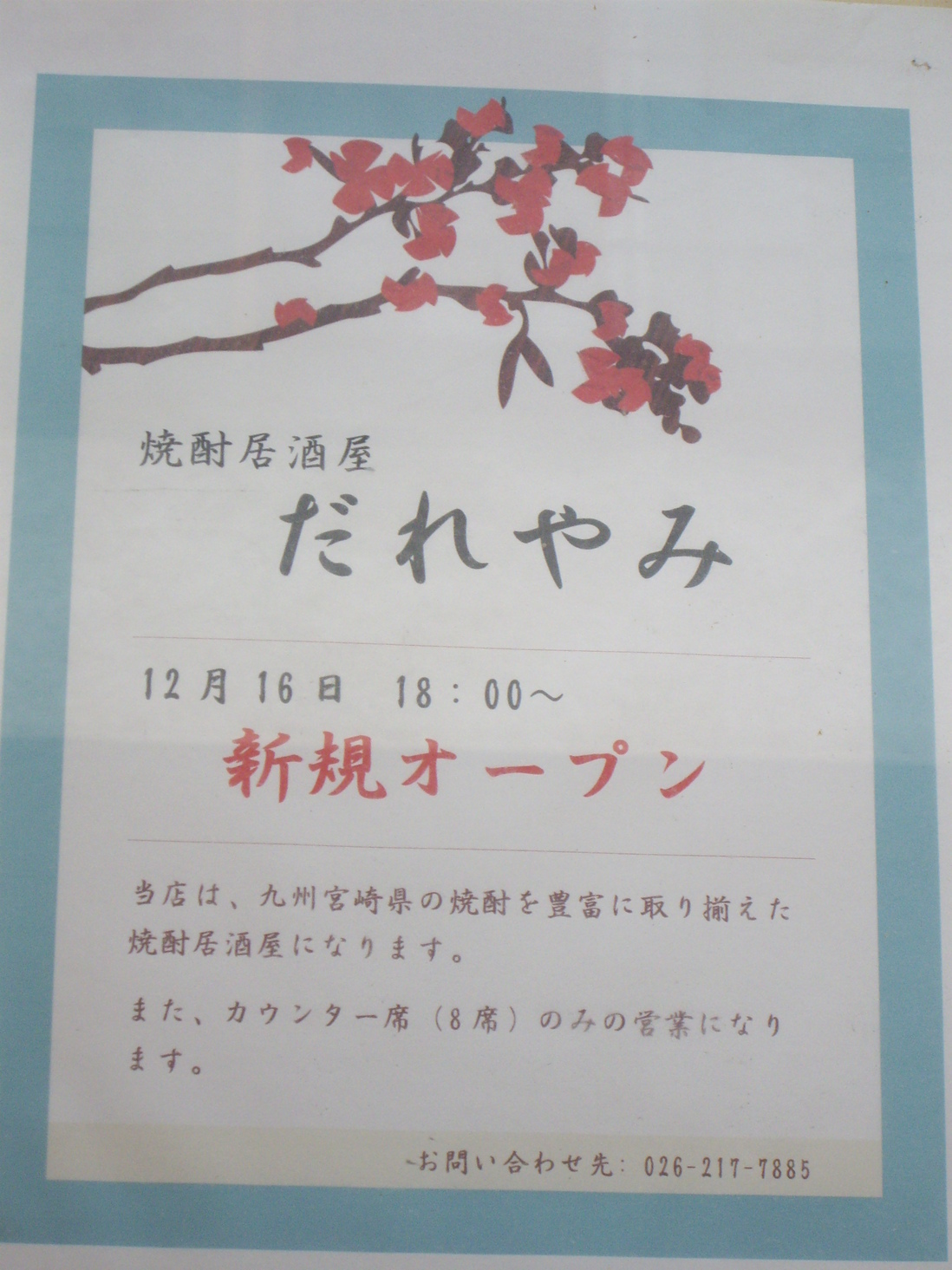 だれやみ name=