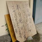 ラーメン倉庫 - 2013年4月 スープ失敗で臨時休業!