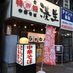 麺処 湊生 - 150103