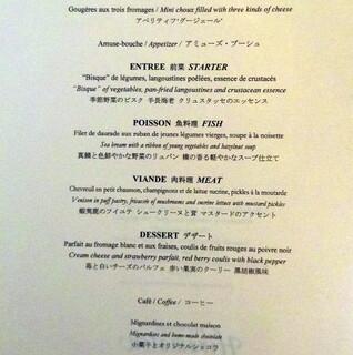 レストラン ひらまつ - ランチメニュー