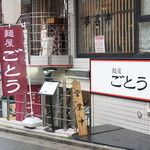 麺屋 ごとう -