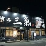 博多三氣 福大通り片江店 -