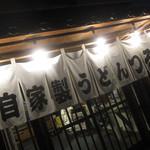33946003 - 安佐南区の八木にも讃岐うどんを謳うお店が!
