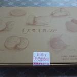 Oomugikoubouroa - 頂いたお菓子の入った箱
