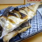 からあげ屋 - 焼き魚
