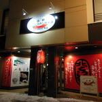 小樽ジンギスカン倶楽部 北とうがらし - 2015年1月2日