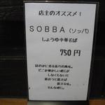 コクミンショクドウ - SOBBA
