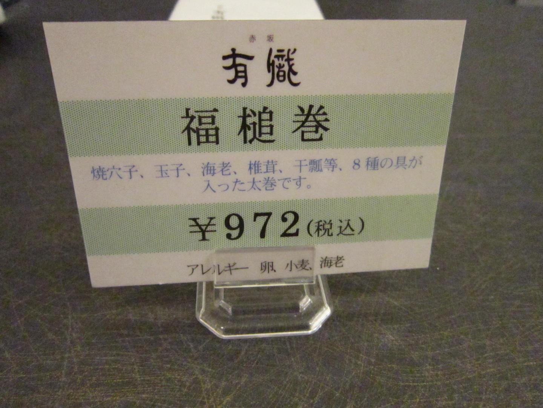 有職 玉川高島屋S.C店