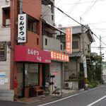 とんかつひろ喜 - 2013年4月 この後すぐ行列!
