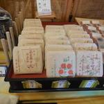 奈良輪 豊月堂 -