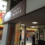 洋食やろく - 南海電鉄高架下のお店