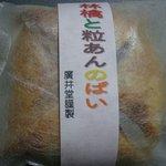 廣井堂 - 林檎とつぶ餡のパイ