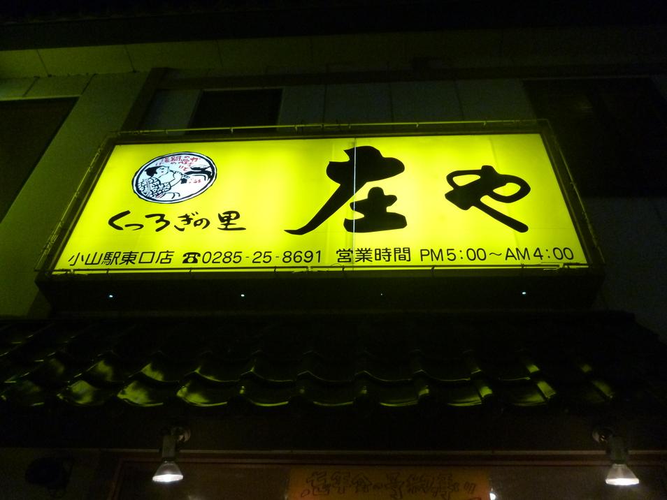 庄や 小山東口店 name=