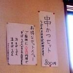 本澤屋そば店 -