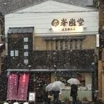 峯嵐堂 - 2015年1月。訪問