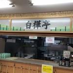 小黒川パーキングエリア(下り線)スナックコーナー -