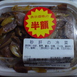 北京飯店 - 201412砂肝の冷菜