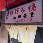 山田食堂 - シンプルな外観