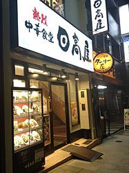 日高屋 九段下店