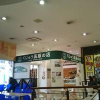くじゅう高原の店-