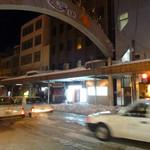 味覚園 - ここが北見市の「銀座通り」です、アーケードの奥に見えるのがお店☆