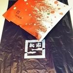 鮎家 - 紙パッケージとレジ袋