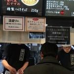 松戸富田製麺 - 1/3/2015