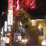 上野太昌園 - (2015.1)