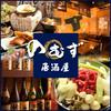 居酒屋のむず - その他写真:神田で山形の郷土料理を堪能