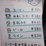 Kanda Coffee - メニュー
