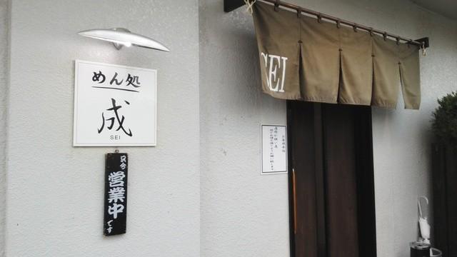 めん処 成 - 内環状線、回転寿司「とっぴー」の裏手