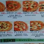 ピッツェリア チーロ 桜新町店 - ピザの種類はとても多かったです